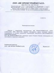 рекомендация-МК-Промстройметалл-1