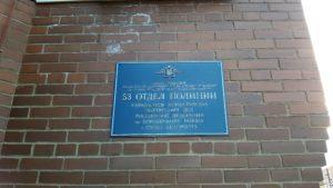53 Отдел полиции управления МВД по Приморскому району Санкт-Петербурга